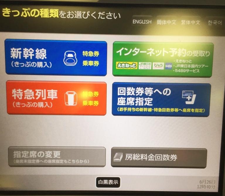 券売機画面