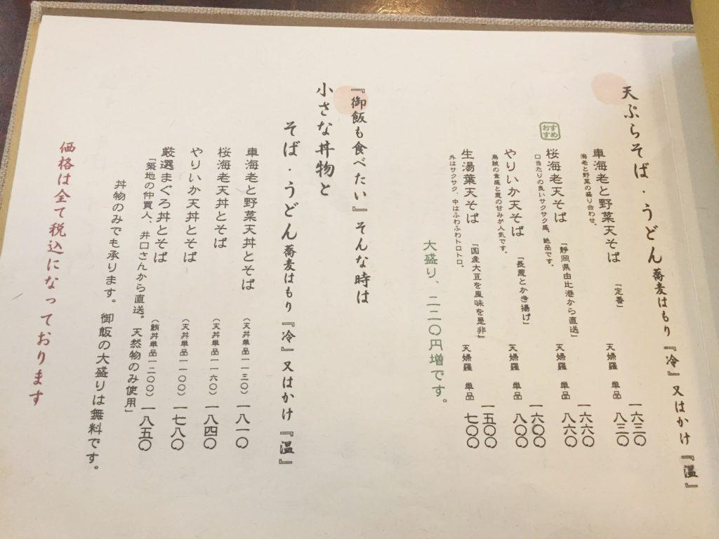 蕎麦奉行のメニュー2