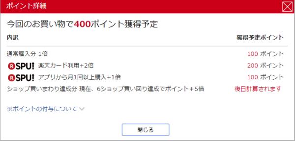 1万円楽天で買った場合のポイント