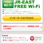 JR-EAST-FREE-WIFIの画面01