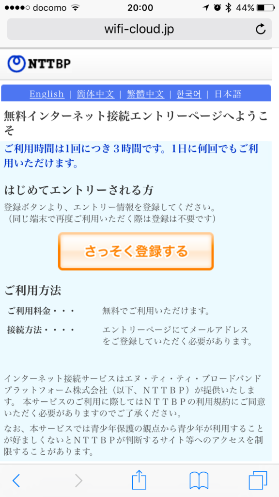 JR-EAST-FREE-WIFIの画面02