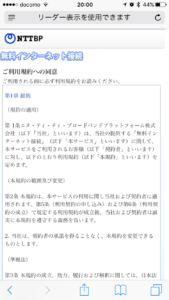 JR-EAST-FREE-WIFIの画面03