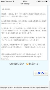 JR-EAST-FREE-WIFIの画面04
