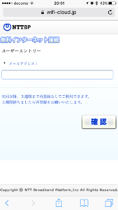 JR-EAST-FREE-WIFIの画面05