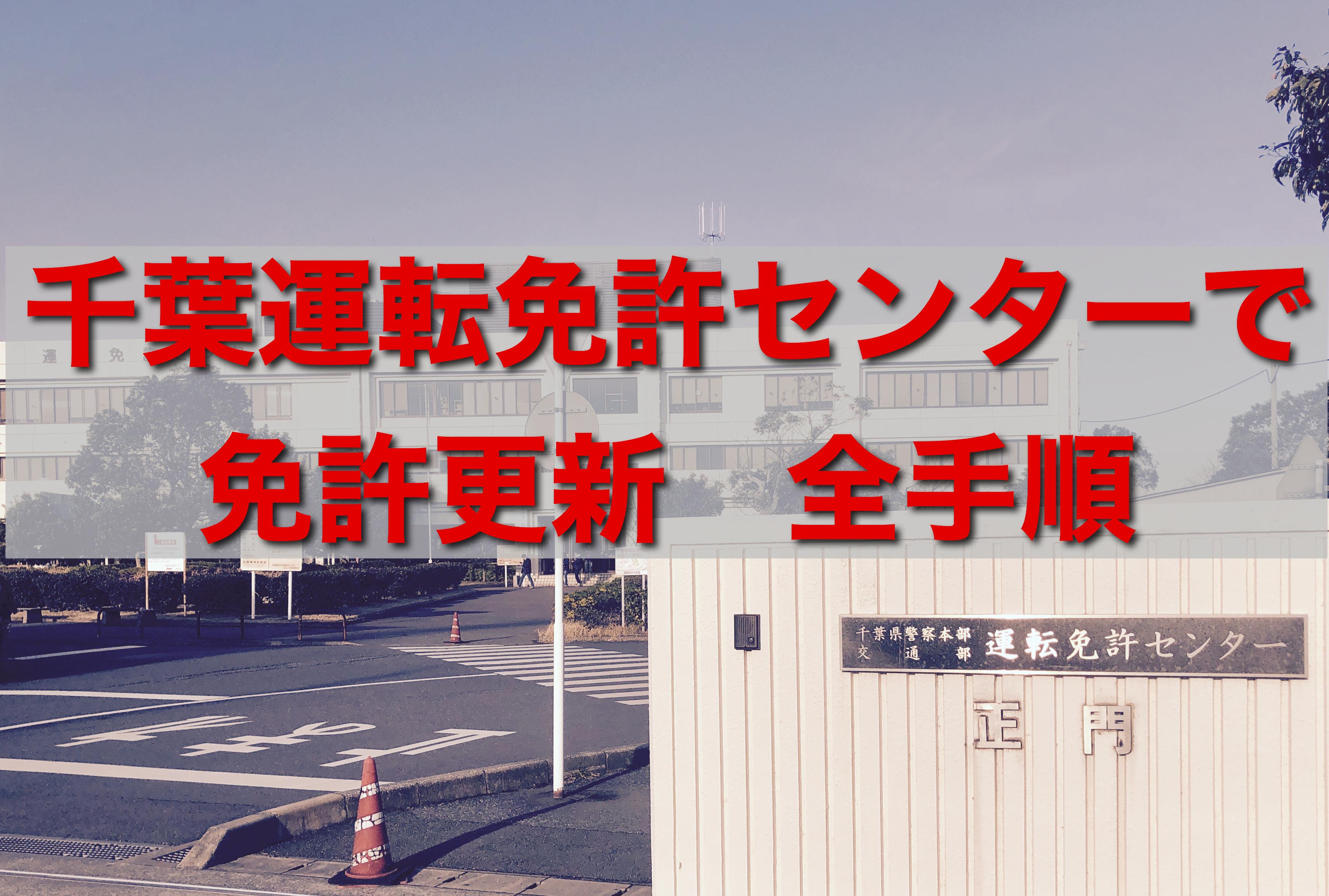 千葉 免許 センター 千葉県免許センター幕張の混雑状況と更新を早く終わらせる方法まとめ!
