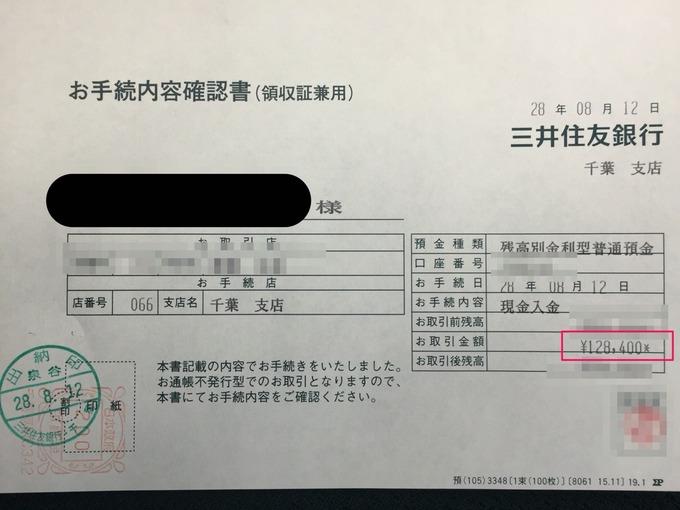 三井 住友 銀行 atm 手数料 無料