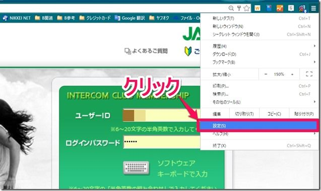 Google Chrome PW2