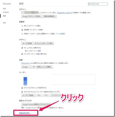 Google Chrome PW3