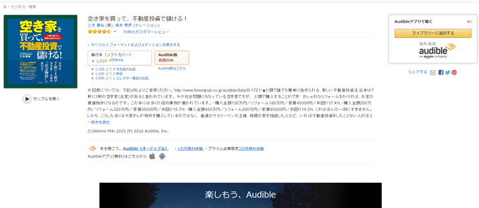 audible8