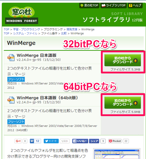 winmerge2