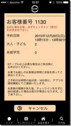 IMG_20151220_123730