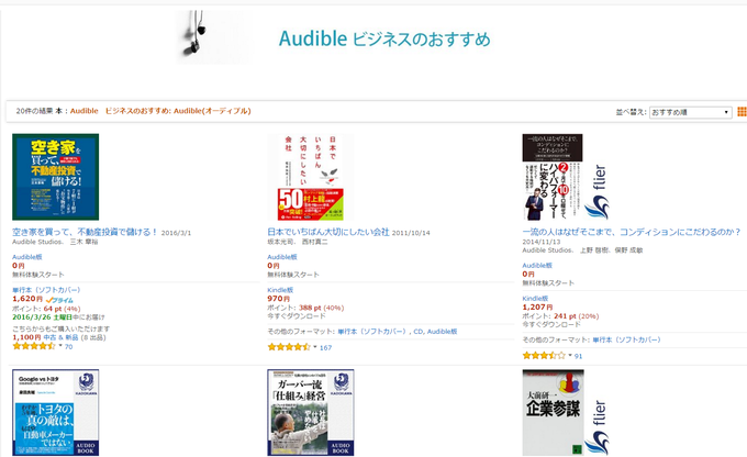 audible7
