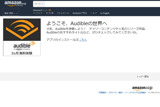 audible3