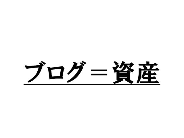 ブログ=資産