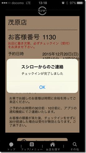 IMG_20151220_131839