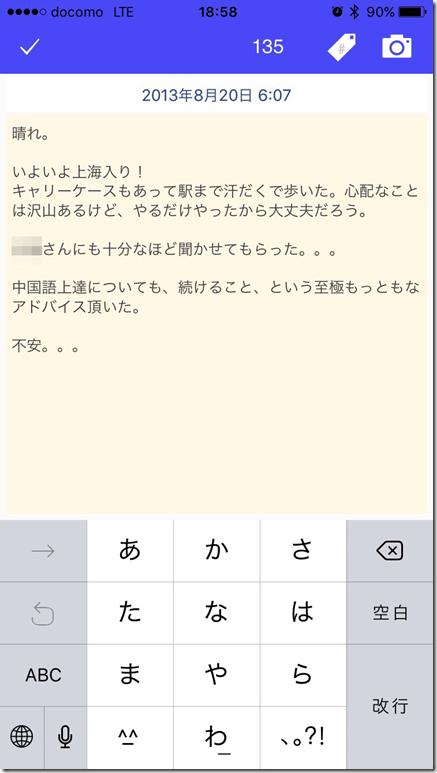 IMG_20151204_185958